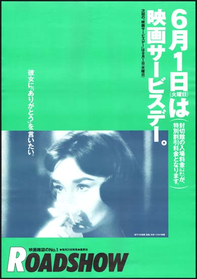 Audrey Hepburn Special Poster Japanese B2 movie poster