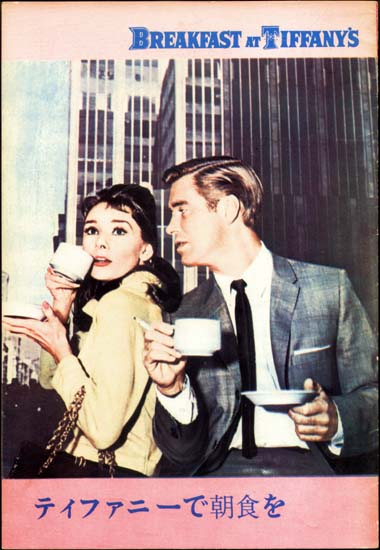 Breakfast at Tiffanys Japanese Program