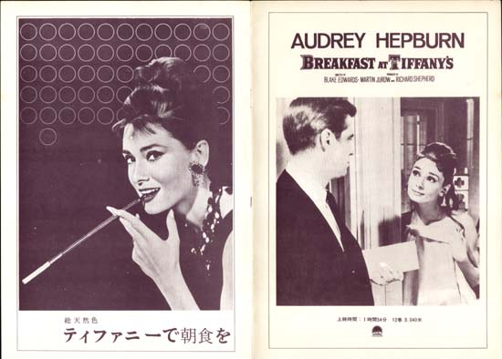 Image 2 of Breakfast at Tiffanys Japanese Program
