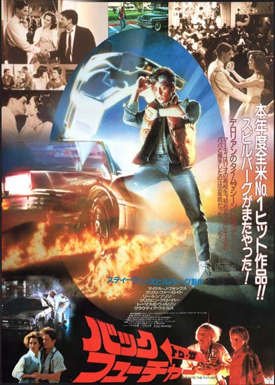 Back To The Future Japanese B2 movie poster