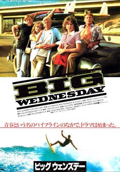 Big Wednesday Japanese B2 movie poster