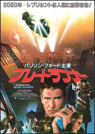 Blade Runner Japanese B2 movie poster