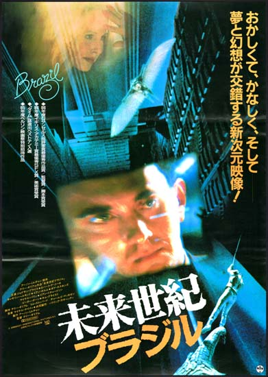 Brazil Japanese B2 movie poster