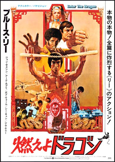 Enter The Dragon Japanese B2 style A movie poster