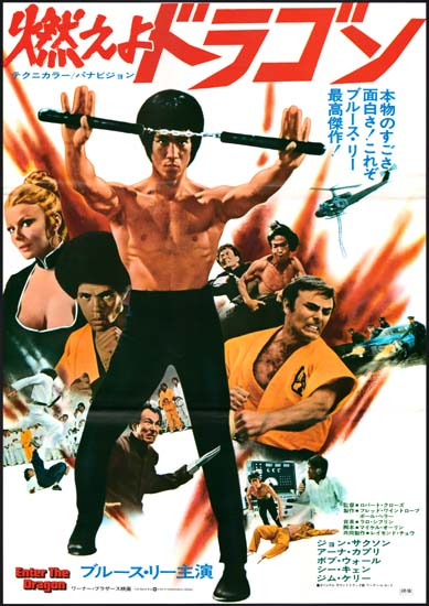Enter The Dragon Japanese B2 style B movie poster