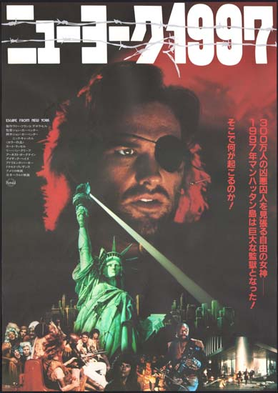 Escape from New York Japanese B2 movie poster