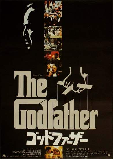 Godfather, The Japanese B2 movie poster