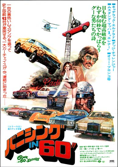 Gone in 60 Seconds Japanese B2 movie poster