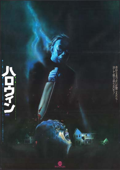 Halloween Japanese B2 movie poster