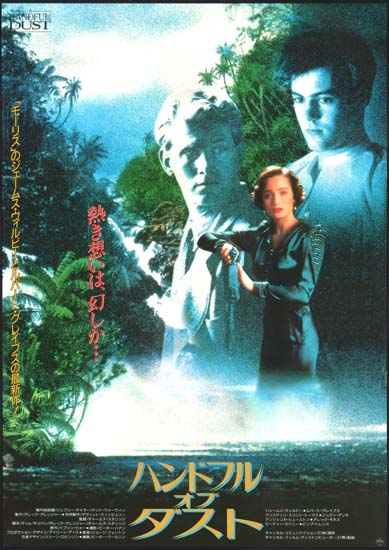 Handful of Dust, A Japanese B2 movie poster