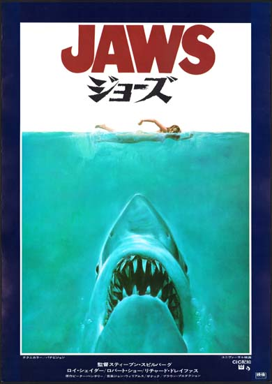 Jaws Japanese B2 movie poster