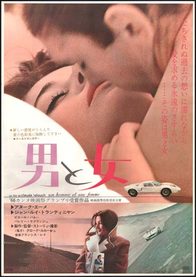Homme et Une Femme, Un [ A Man and A Woman ] Japanese B2 movie poster