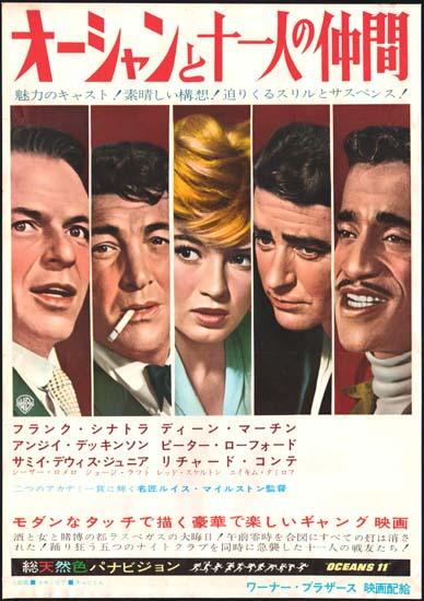 Oceans Eleven [ Oceans 11 ] Japanese B2 movie poster