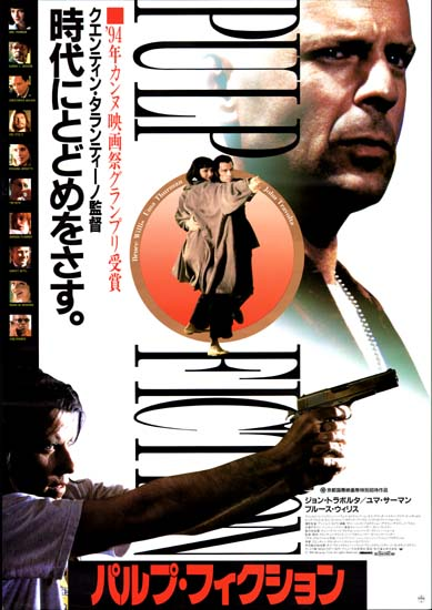 Pulp Fiction Japanese B2 movie poster