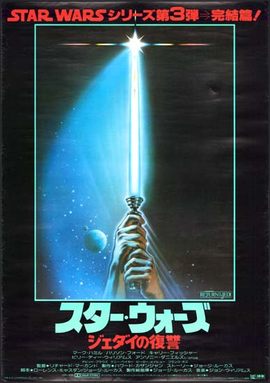 Return of the Jedi Japanese B2 style 1 movie poster