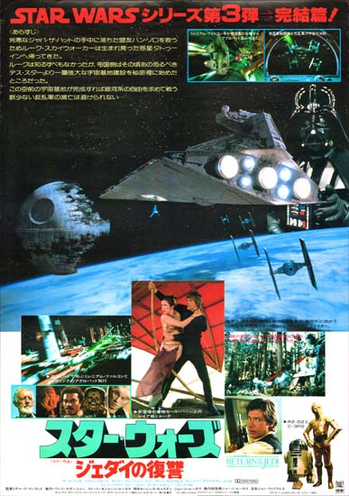 Return of the Jedi Japanese B2 style 2 movie poster