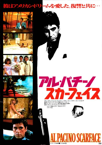Scarface Japanese B2 movie poster