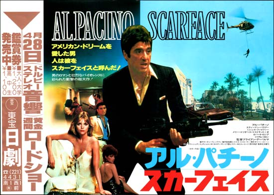 Scarface Japanese B3 movie poster