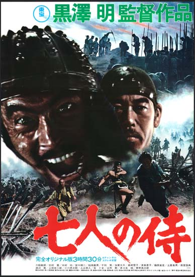 Seven Samurai Japanese B2 movie poster