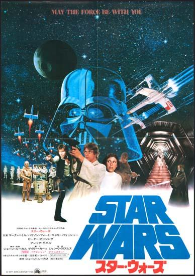 Star Wars Japanese B2 movie poster
