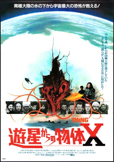 Thing, The Japanese B2 movie poster